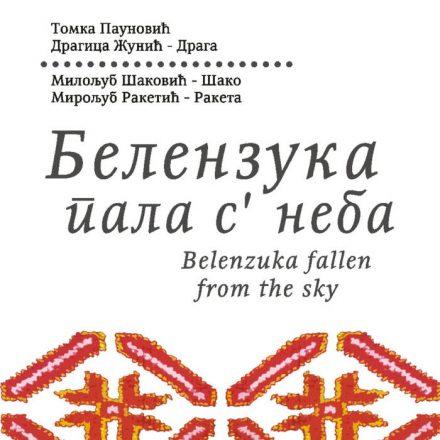 Pevači izvika – Belenzuka pala s' neba (2015)
