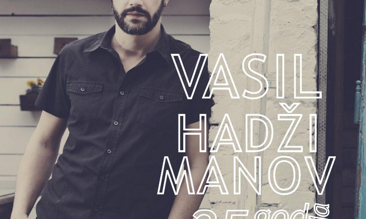 Vasil Hadžimanov – 25 godina rada (2015)