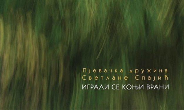 Pjevačka družina Svetlane Spajić – Igrali se konji vrani – Multimedia Music (2019)
