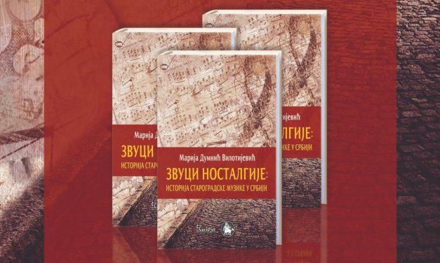 Predstavljanje monografije o starogradskoj muzici u Srbiji