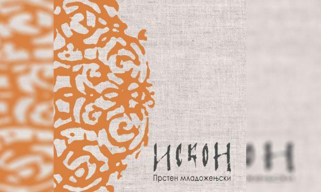 """Iskon – Album """"Prsten mladoženjskiˮ – Recenzija"""