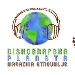 Diskografska planeta: Mart 2021